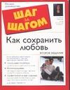 Курьянски Д. - Как сохранить любовь' обложка книги