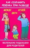 Антонова С.В. - Как сохранить ребенка при разводе. Между двух огней' обложка книги