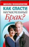 Как спасти несчастливый брак? Школа психологии Смирнова Л.
