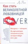 Паж Лу - Как стать великолепной  любовницей' обложка книги