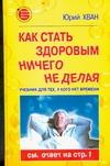 Хван Ю. - Как стать здоровым, ничего не делая?' обложка книги