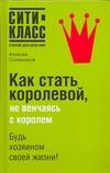 Солнышков А.Ю. - Как стать королевой, не венчаясь с королем' обложка книги