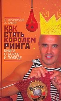 Как стать Королем ринга. Книга о боксе и победе от book24.ru