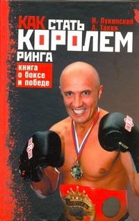 Как стать Королем ринга. Книга о боксе и победе - фото 1