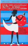 Сарнофф Дебора - Как стать красавицей во время обеденного перерыва' обложка книги