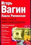 Вагин И.О. - Как стать миллиардером' обложка книги