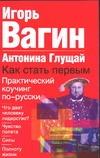 Вагин И.О. - Как стать первым. Практический коучинг по-русски' обложка книги