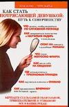 Иззо К. - Как стать Потрясающей Девушкой: путь к совершенству' обложка книги