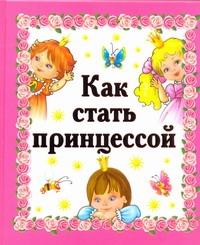 Как стать принцессой Дмитриева В.Г.