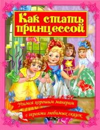 Как стать принцессой: Учимся хорошим манерам с героями любимых сказок Данкова Р. Е.