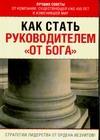 Лоуни К. - Как стать руководителем от Бога' обложка книги