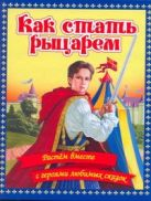 Данкова Р. Е. - Как стать рыцарем' обложка книги
