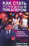 Долгачев Лев - Как стать успешным пикапером' обложка книги