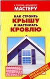 Как строить крышу и настилать кровлю Рыженко В.И.