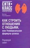 Пономаренко В.В. - Как строить отношения с людьми, или Универсальная формула успеха' обложка книги