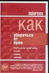Вестер В. - Как уберечься от пули, или жизнь наша советская' обложка книги
