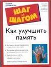 Курланд М. - Как улучшить память' обложка книги