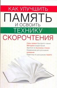 Как улучшить память и освоить технику скорочтения Хамидова В.Р.