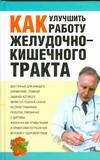 Бончи Лесли - Как улучшить работу желудочно-кишечного тракта' обложка книги