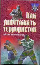 Петров М.Н. - Как уничтожать террористов. Действия штурмовых групп' обложка книги