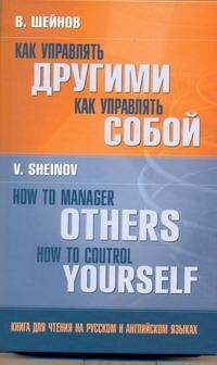 Шейнов В.П. - Как управлять другими. Как управлять собой = How to Manager Others. How to Contr обложка книги