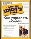 Пелл А. - Как управлять людьми' обложка книги