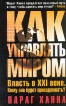 Ханна Параг - Как управлять миром' обложка книги