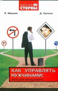 Как управлять мужчинами: женский менеджмент