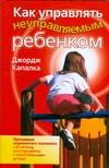 Капалка Джордж - Как управлять неуправляемым ребенком' обложка книги