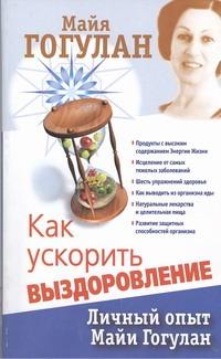 Как ускорить выздоровление Гогулан М.Ф.