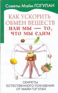 Как ускорить обмен веществ, или Мы - то, что мы едим Гогулан М.Ф.