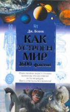 Бобик Джеймс - Как устроен мир. 1600 фактов' обложка книги
