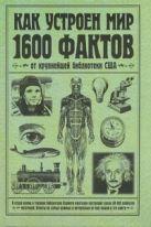 Бобик Джеймс - Как устроен мир. 1600 фактов от крупнейшей библиотеки США' обложка книги