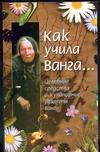 Стоянова К. - Как учила Ванга...' обложка книги