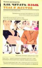 Андерсен П. - Как читать язык тела и жестов' обложка книги