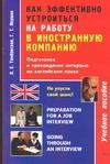 Тамбовская Л.Е. - Как эффективно устроиться на работу в иностранную компанию' обложка книги