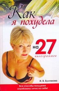 Как я похудела на 27 килограммов Булгакова И.В.