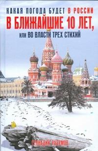 Какая погода будет в России в ближайшие 10 лет, или Во власти трех стихий