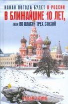 Разумов Г.А. - Какая погода будет в России в ближайшие 10 лет, или Во власти трех стихий' обложка книги
