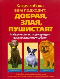 Какая собака вам подходит: добрая, злая, пушистая?