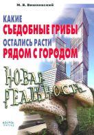 Вишневский М.В. - Какие съедобные грибы остались расти рядом с городом' обложка книги
