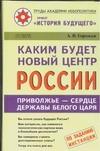Горохов А.В. - Каким будет новый центр России' обложка книги