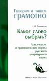 Соловьева Н.Н. - Какое слово выбрать?' обложка книги