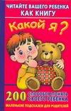 Какой я?  Читайте вашего ребенка, как книгу. 200 способов понять своего ребенка Хорсанд-Мавроматис Д.