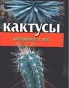 Волкова В.Н. - Кактусы' обложка книги