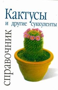 Беффа Д. - Кактусы и другие суккуленты обложка книги