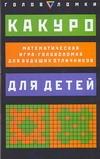 Какуро для детей. Математическая игра-головоломка для будущих отличников. 97 зад
