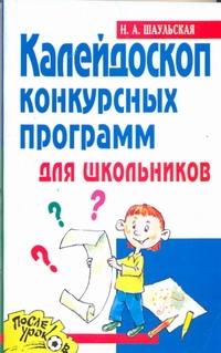 Шаульская Н. А. Калейдоскоп конкурсных программ для школьников