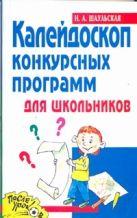 Шаульская Н. А. - Калейдоскоп конкурсных программ для школьников' обложка книги