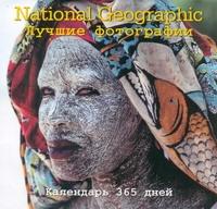 Календарь 365 дней. Лучшие фотографии National Giographic